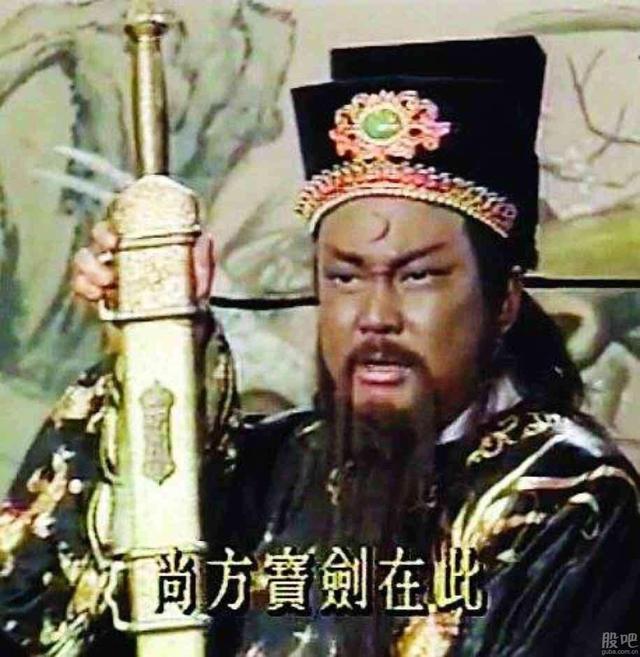 中国古代真有尚方宝剑吗?宋朝包青天不可能有...
