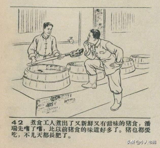 生猪仓库主任-选自《连环画报》1956年10月第二十期